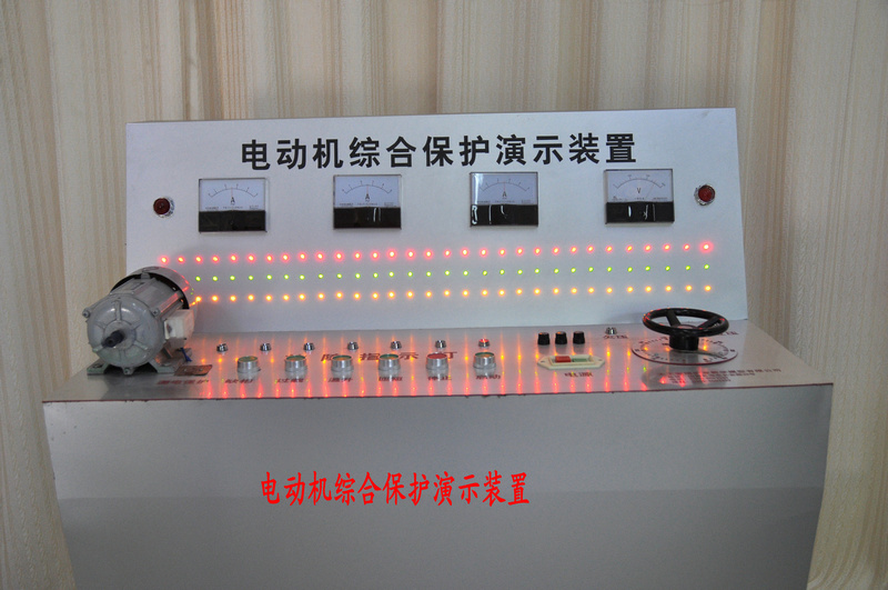 电动机综合保护实验演示装置