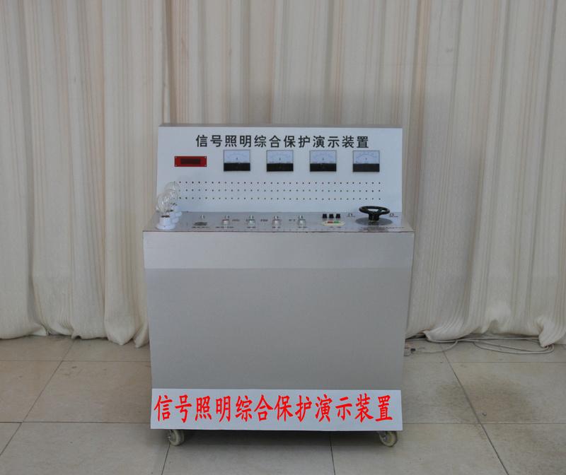 信号照明综合保护实验演示装置