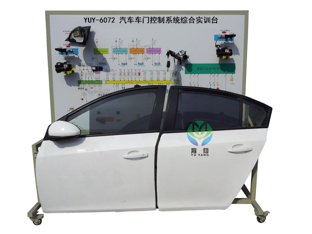 yuy6072汽车车门控制系统综合实训台