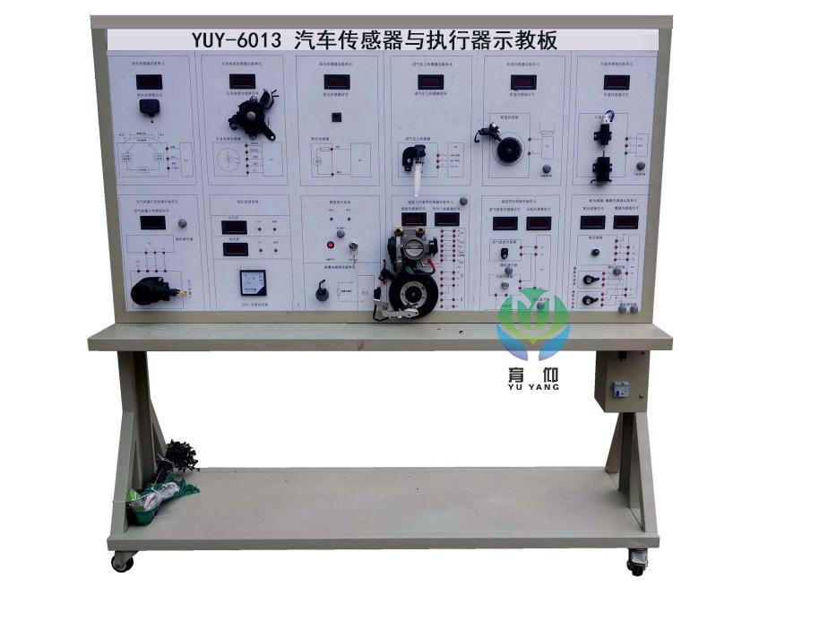 yuy-6013汽车传感器与执行器示教板 汽车示教板