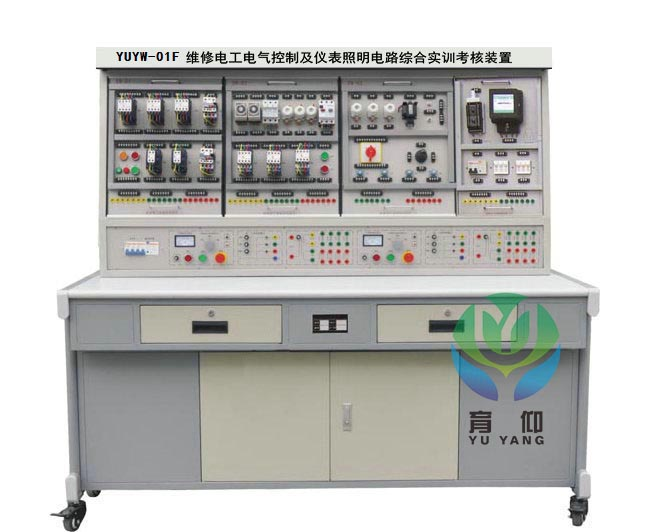 维修电工电气控制及仪表电路实训考核装置