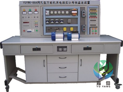 万能机床电路实训考核鉴定装置