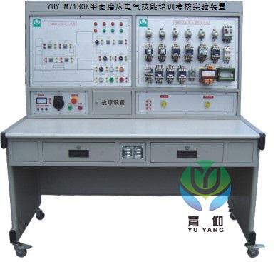 <strong>平面磨床电气技能培训考核实验装置</strong>