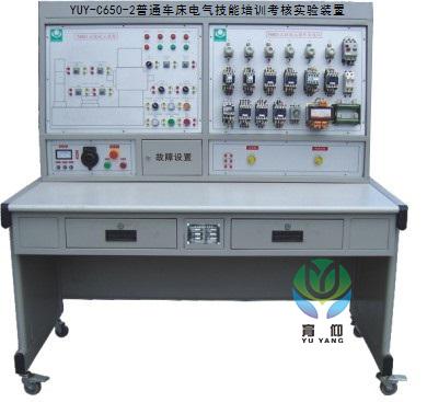 <strong>普通车床电气技能培训考核实验装置</strong>