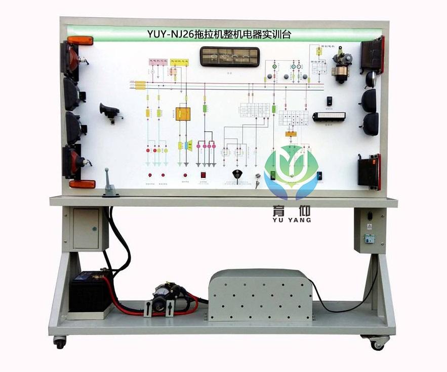 yuy-nj26拖拉机整机电器实训台|农业机械教学设备