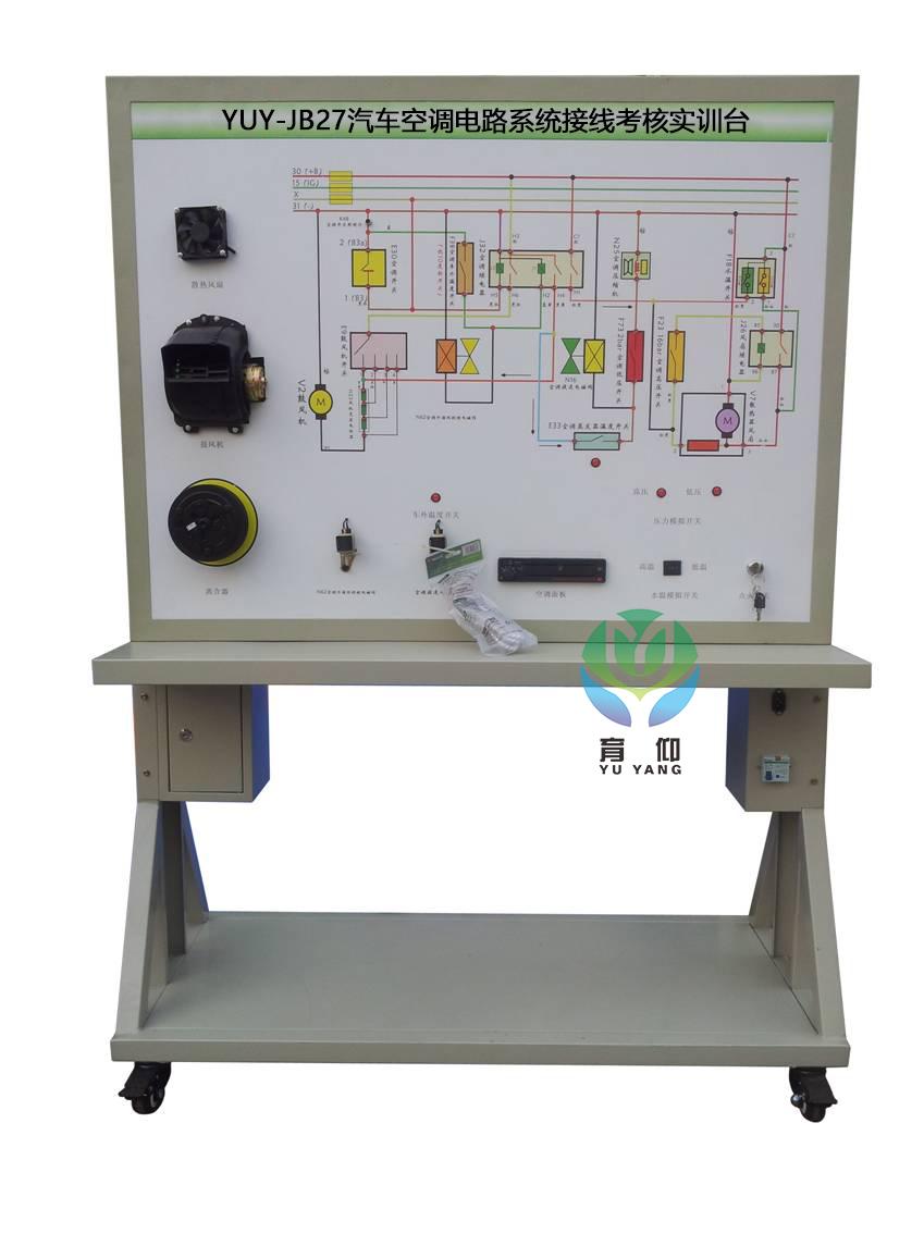 yuy-jb27汽车空调电路系统接线考核实训台|汽车空调实训台