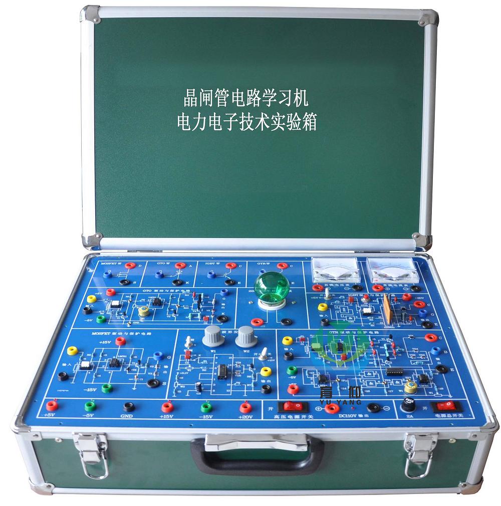 该实验箱包含SCR电力电子器件,单结晶体管触发电路,TC785集成触发电路,三相集成触发电路及功放电路, 提供6只5A/1000V的晶闸管,提供3只5A/1000V的二极管,每只晶闸管均设有保护装置,晶闸管可通过外加信号进行触发(留有触发脉冲输入接口),可更好的完成设计性实训;设有带镜面精密指针式直流电压表±150V一只,正反偏,精度1.